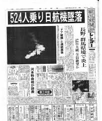 日航機墜落事故の真相と生存者川上慶子、落合由美の現在は?生存できた理由に迫る!